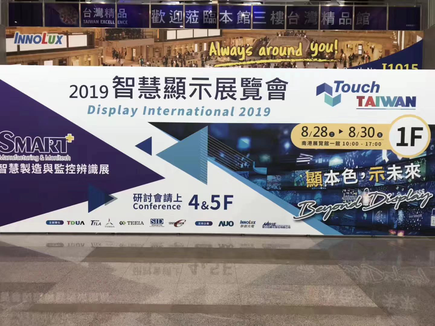 China últimas noticias sobre International asistido Uno-tacto 2019 de la exhibición de Taiwán